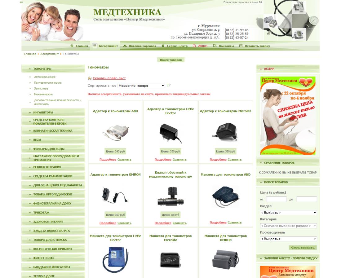 Медтехника Краснодар Интернет Магазин Каталог Товаров Цены